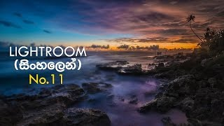 getlinkyoutube.com-Lightroom tutorial No.11 (සිංහලෙන්)