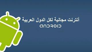 getlinkyoutube.com-طريقة تشغيل الأنترنت مجانا في هواتف الأندرويد مضمونة 2015