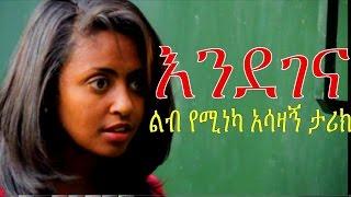 getlinkyoutube.com-Ethiopian Movie - Endegena (እንደገና ሙሉ ፊልም) 2015   Full Movie
