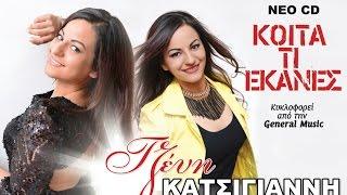 getlinkyoutube.com-Τζένη Κατσίγιαννη.!!.ΚΟΙΤΑ ΤΙ ΕΚΑΝΕΣ.!!.Νέο CD 201