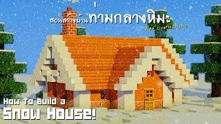 "getlinkyoutube.com-Minecraft : สอนสร้างบ้านท่ามกลางหิมะ ""Snow House!"" ❄"