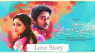 getlinkyoutube.com-Idhu En Kadhal Kathai - Tamil short film, Wilson Films - Felix Kingsley
