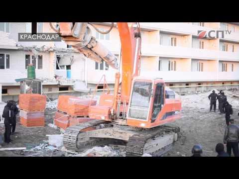 Снос многоэтажки в Краснодаре