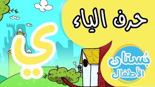 شهر الحروف: حرف الياء (ي) | فيديو تعليمي للأطفال