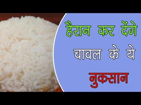 चावल खाने के नुकसान - Chawal khane ke nuksan hindi