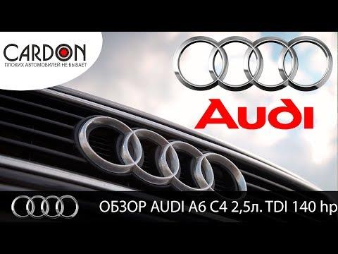 Можно ли купить Ауди 96го года в идеале? Audi A6 C4 2.5 TDi 140hp