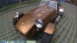 getlinkyoutube.com-Сборка самодельных автомобилей в Poccии пошла на убыль