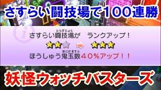 getlinkyoutube.com-妖怪ウォッチバスターズ白犬隊!さすらい闘技場で100連勝