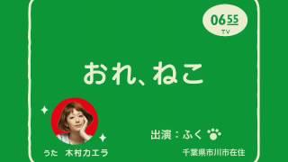 おれねこ 木村カエラver by.ふく