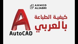 getlinkyoutube.com-حل مشكلة الطباعة العربية في اوتوكاد