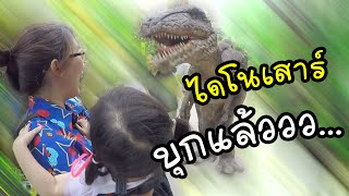getlinkyoutube.com-หนีเร็วววว ไดโนเสาร์ บุกแล้วววว | Dinosaur Planet | แม่ปูเป้ เฌอแตม Tam Story