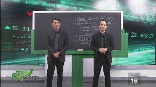 getlinkyoutube.com-คู่หูนักลงทุน : วิเคราะห์ข่าวการซื้อกิจการ