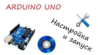 getlinkyoutube.com-Arduino uno - установка драйвера, первый запуск и первая программа