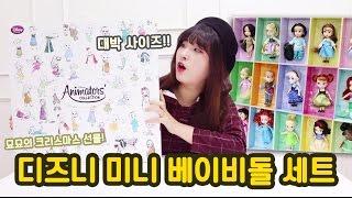 [베이비돌] 디즈니 미니 베이비돌 세트 리뷰 1편 Disney mini baby doll review