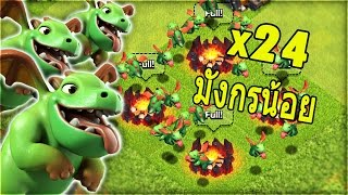 getlinkyoutube.com-Clash of Clans - หาแต่เรื่อง มังกรน้อย 24 ตัว (เกมมือถือ)