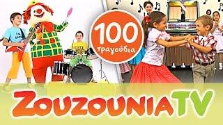 getlinkyoutube.com-Zουζούνια Παιδικό Πάρτι | 100 Παιδικά Τραγούδια | 100 Paidika Tragoudia