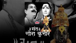 Sant Gora Kumbhar - Old Classic Marathi Movie width=