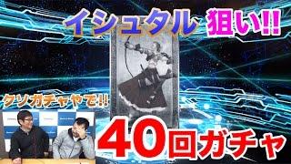 getlinkyoutube.com-【Fate/Grand Order】期間限定「クリスマス2016ピックアップ召喚」に挑戦!イシュタル狙いで40連チャレンジ!【ほぼ最速ガチャ実況】