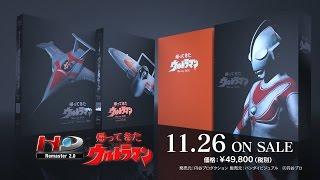 getlinkyoutube.com-帰ってきたウルトラマン Blu-ray BOX 2015.11/26発売!!