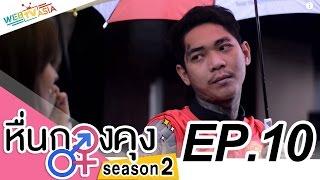 getlinkyoutube.com-หื่นกวงคุง The Series 18+ Season 2 : EP. 10