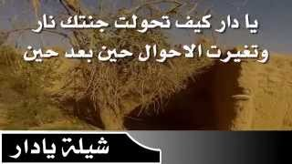شيلة يادار كلمات الشاعر علي القحطاني اداء المنشد ابوتركي السناني