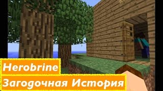 getlinkyoutube.com-Herobrine - Загадочная история Minecraft