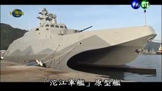 海軍新戰力-沱江艦 (2015)