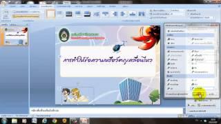 getlinkyoutube.com-การทำให้ข้อความหรือวัตถุเคลื่อนไหวใน Microsoft PowerPoint 2007