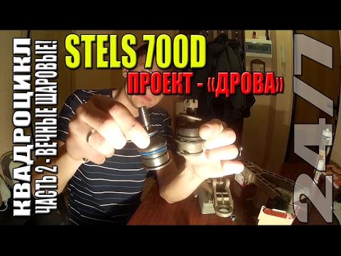 Квадроцикл Stels 700D проект 'ДРОВА» - часть 2. Вечные шаровые опоры!