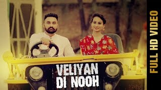 VELIYAN DI NOOH (Full Video) | MANPREET SIDHU | Latest Punjabi Songs 2016 | AMAR AUDIO
