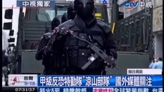 getlinkyoutube.com-中視新聞》甲級反恐特勤隊「涼山部隊」 國外媒體關注