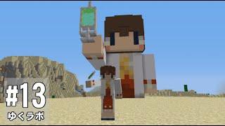 【Minecraft】ゆくラボ~遺伝子工学でリケジョ無双~ Part13【ゆっくり実況】