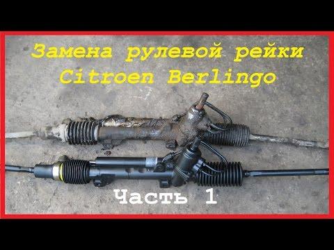 Замена рулевой рейки Citroen Berlingo. Часть 1- снятие