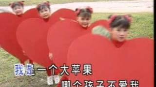 getlinkyoutube.com-四千金 ~ 排排坐吃果果 / 我是一個大蘋果 / 快樂人生