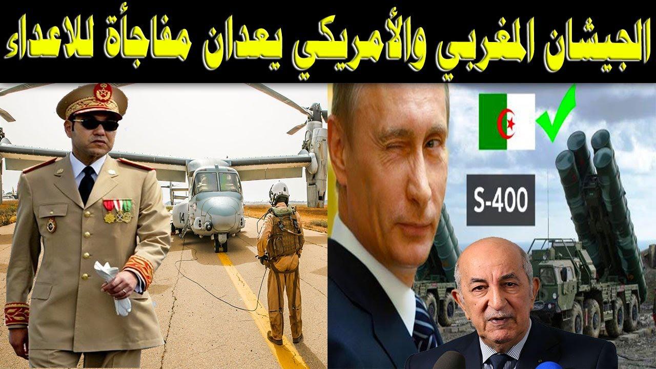 الجيشان المغربي والأمريكي يعدان مفاجأة غير سارة للاعداء