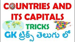 Country Capitals Easy Tricks In Telugu    GK Shortcuts In Telugu