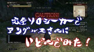 getlinkyoutube.com-【PS4版DDON】 完全ソロシーカーでアングルスさんに挑んでみた 【ドラゴンズドグマオンライン】
