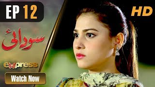 Pakistani Drama | Sodai - Episode 12 | Express Entertainment Dramas | Hina Altaf, Asad Siddiqui