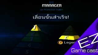 getlinkyoutube.com-[FIFA ONLINE 3] Tactic- Manager  ฉลอง 1500 like Ep.6