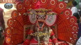 getlinkyoutube.com-Kuttichathan Theyyam  കുട്ടിച്ചാത്തന് തെയ്യം