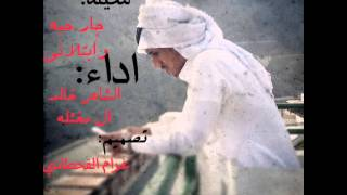 getlinkyoutube.com-شيلة جار حبه وابتلاني اداء الشاعر:خالد ال مخثلة