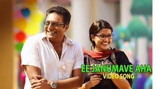 Ee Janumave Aha Full Length Video Song | PrakashRai | Sneha | Ilayaraja width=