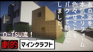 大改造!劇的マインクラフト あの家をまじめにリフォーム O-TSU TAKERU