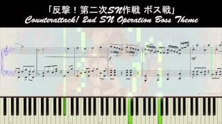 【艦これ】Piano 「反撃!第二次SN作戦 ボス戦」 Counterattack!  The 2nd Operation SN - Summer 2015 Event Boss Theme