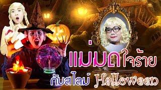 getlinkyoutube.com-แม่มดใจร้าย กับสไลม์ Halloween !! สนุกสุดๆ กับพี่เฟิร์น 108Life