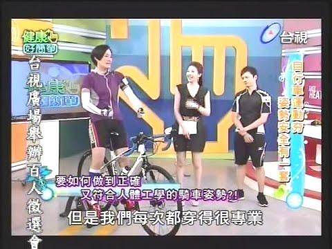 正確又符合人體工學的騎車姿勢-李筱娟國際SPINNING講師TammyLee(健康好簡單20120831)