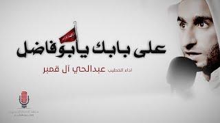 getlinkyoutube.com-على بابك يابوفاضل - الملا عبدالحي آل قمبر