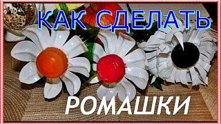 getlinkyoutube.com-█ Как сделать РОМАШКИ и ЦВЕТЫ из пластиковых бутылок.Своими руками. How to make flowers.