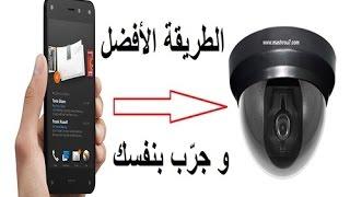 getlinkyoutube.com-اسهل طريقة لتحويل هاتفك الى كاميرا مراقبة و تجسس و شاهد بث مباشر عن بعد عبر الحاسوب او الهاتف