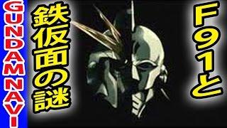 getlinkyoutube.com-ガンダムF91エンディングのガンダムと鉄仮面の謎